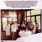Περιοδικό Επιλογές ,24 Αυγούστου 2008