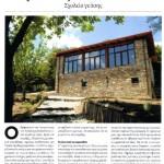Περιοδικό Επιλογές, Μακεδονία, 15 Ιουνίου 2008