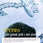 Περιοδικό ΕΥ ΖΗΝ Σεπτέμβριος 2008