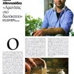 Περιοδικό Επιλογές,Μακεδονία,29 Μαρτίου 2009